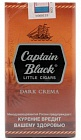 Сигариллы Captain Black Dark Crem (20 шт)