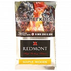 Табак Redmont Maple Woods 40 г